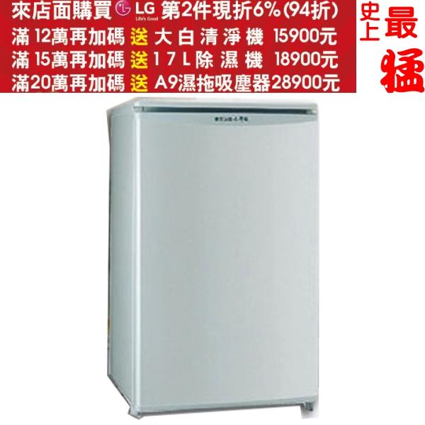 可刷卡+蝦皮下單再打99折★東元【R1061SC】91公升小冰箱 東元小鮮綠
