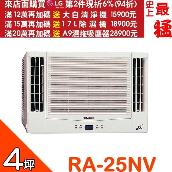 第二件94折+12期0利率★日立【RA-25NV】《變頻》《冷暖》窗型冷氣4坪雙吹
