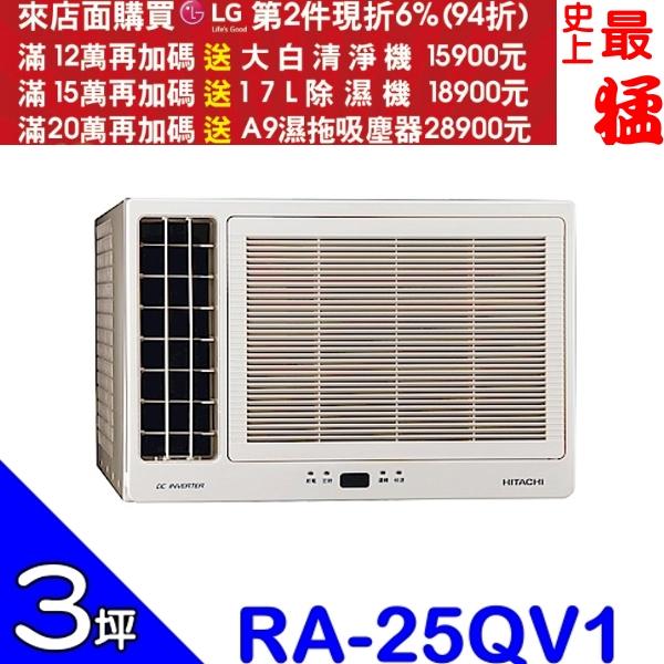 加碼送8%購物金+24期0利率★HITACHI日立【RA-25QV1】《變頻》窗型冷氣