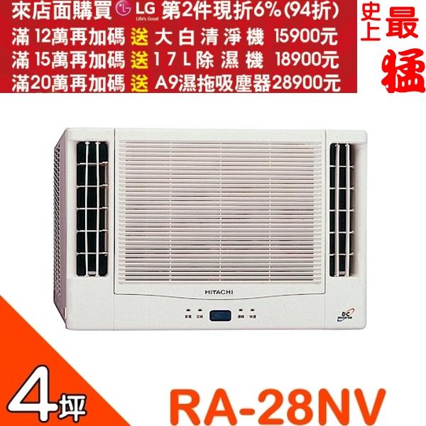 可刷卡+FB登記抽12次3000現金★HITACHI日立【RA-28NV】《變頻》+《冷暖》窗型冷氣