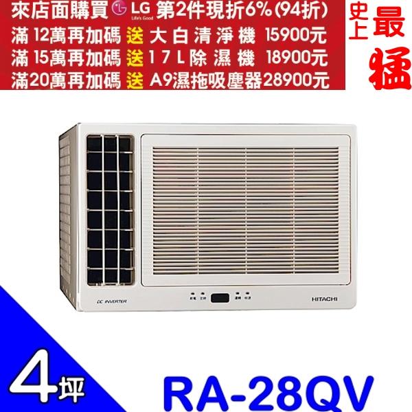 加碼送8%購物金+24期0利率★HITACHI日立【RA-28QV】《變頻》窗型冷氣