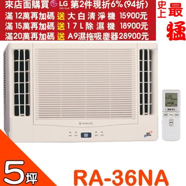 HITACHI日立【RA-36NA】《變頻》+《冷暖》窗型冷氣