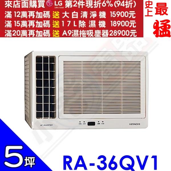 加碼送8%購物金+24期0利率★HITACHI日立【RA-36QV1】《變頻》窗型冷氣