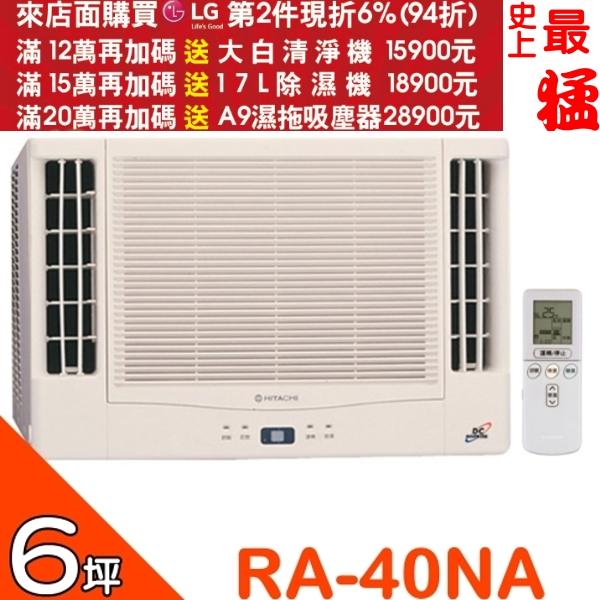 HITACHI日立【RA-40NA】《變頻》+《冷暖》窗型冷氣