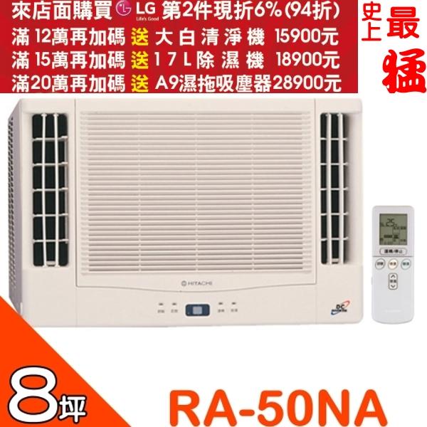 可刷卡+蝦皮下單再打99折★HITACHI日立【RA-50NA】《變頻》+《冷暖》窗型冷氣