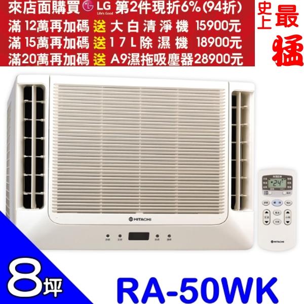 HITACHI日立【RA-50WK】《雙吹》窗型冷氣