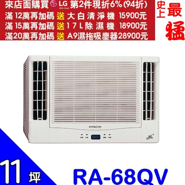 第二件94折+12期0利率★HITACHI日立【RA-68QV】】《雙吹》窗型冷氣