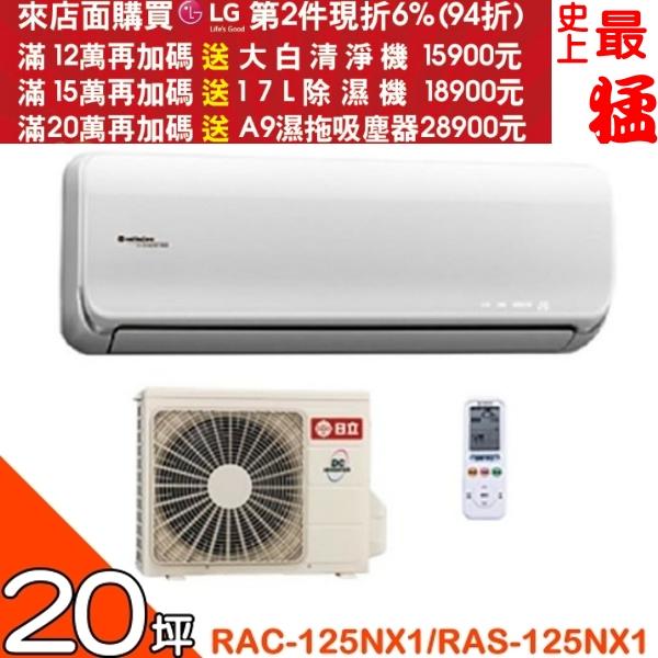 第二件94折+12期0利率★日立《變頻》《冷暖》分離式冷氣21坪【RAC-125NX1/RAS-125NX1】