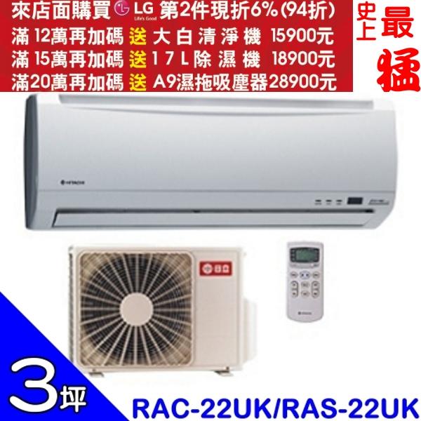 可刷卡+蝦皮下單再打99折★HITACHI日立【RAC-22UK/RAS-22UK】分離式冷氣