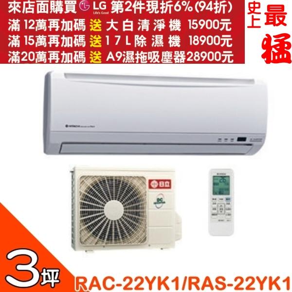 第二件94折+12期0利率★HITACHI日立【RAC-22YK1/RAS-22YK1】《變頻》+《冷暖》分離式冷氣