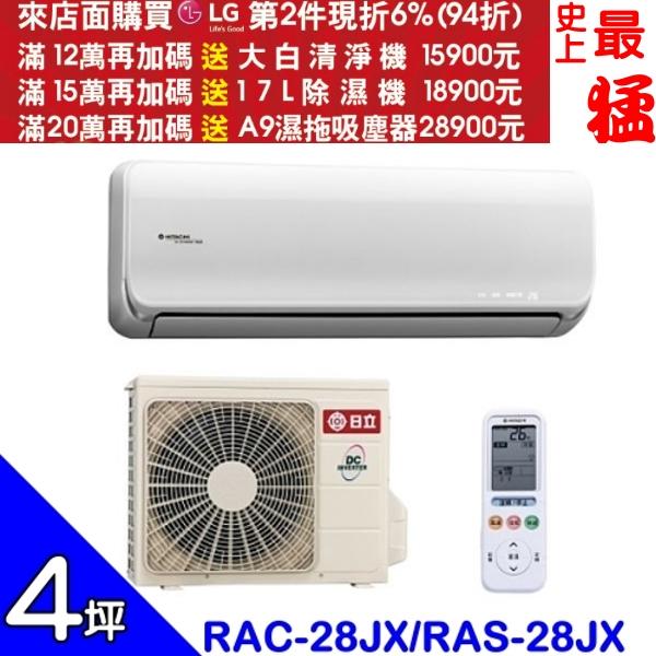 HITACHI日立【RAC-28JX/RAS-28JX】《變頻》分離式冷氣
