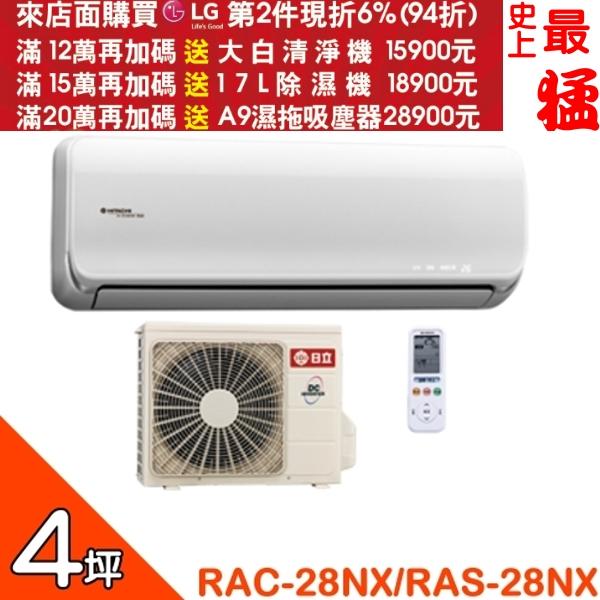HITACHI日立【RAC-28NX/RAS-28NX】《變頻》+《冷暖》分離式冷氣