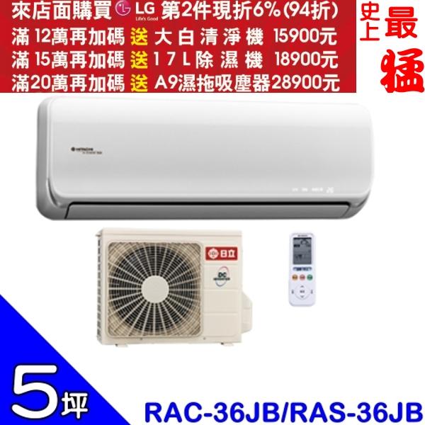 可刷卡+蝦皮下單再打99折★HITACHI日立【RAC-36JB/RAS-36JB】《變頻》分離式冷氣