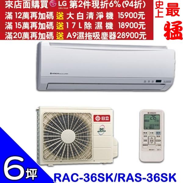 可刷卡+蝦皮下單再打99折★HITACHI日立【RAC-36SK/RAS-36SK】《變頻》分離式冷氣