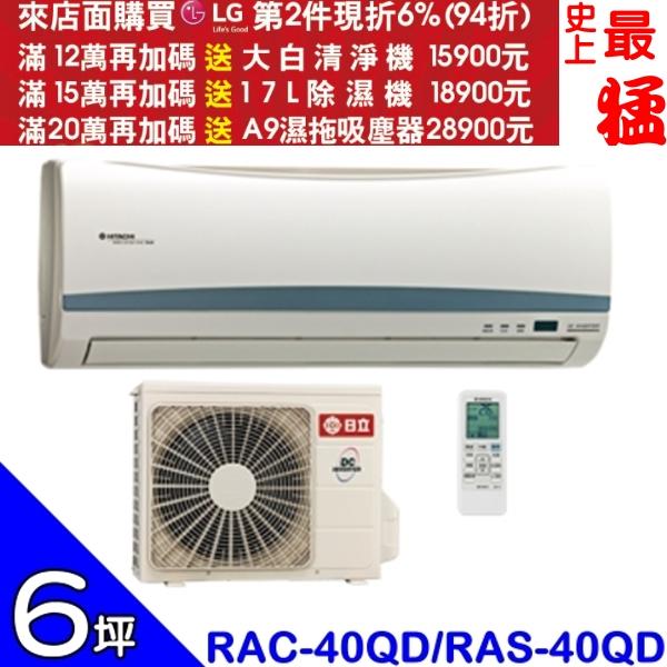 HITACHI日立【RAC-40QD/RAS-40QD】《變頻》分離式冷氣