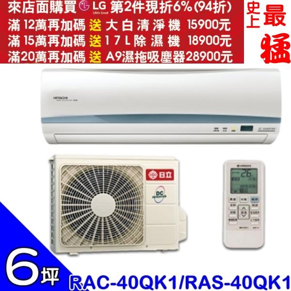 第二件94折+12期0利率★HITACHI日立【RAC-40QK1/RAS-40QK1】《變頻》分離式冷氣