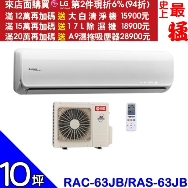 可刷卡+蝦皮下單再打99折★HITACHI日立【RAC-63JB/RAS-63JB】《變頻》分離式冷氣