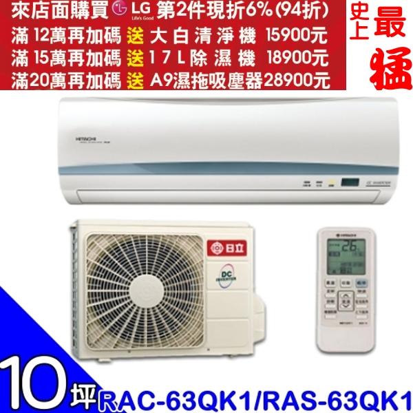 第二件94折+12期0利率★HITACHI日立【RAC-63QK1/RAS-63QK1】《變頻》分離式冷氣