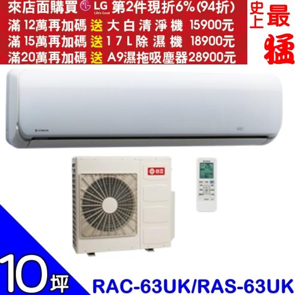 可刷卡+蝦皮下單再打99折★HITACHI日立【RAC-63UK/RAS-63UK】分離式冷氣