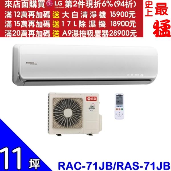 HITACHI日立【RAC-71JB/RAS-71JB】《變頻》分離式冷氣