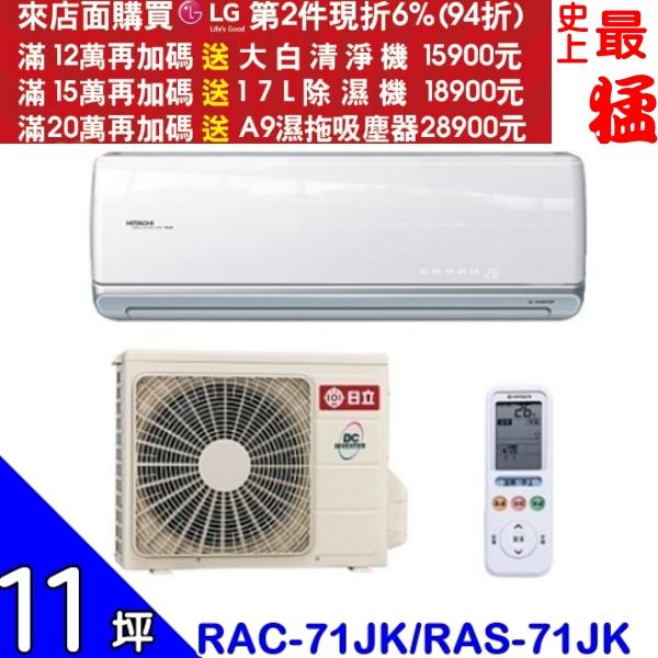 第二件94折+12期0利率★HITACHI日立【RAC-71JK/RAS-71JK】《變頻》分離式冷氣