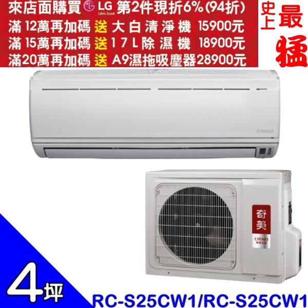 CHIMEI奇美【RB-S25CW1/RC-S25CW1】分離式冷氣