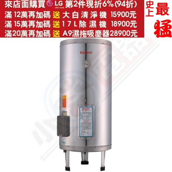 第二件94折+12期0利率★(原廠安裝)林內【REH-5064】50加侖儲熱式電熱水器(不鏽鋼內桶)