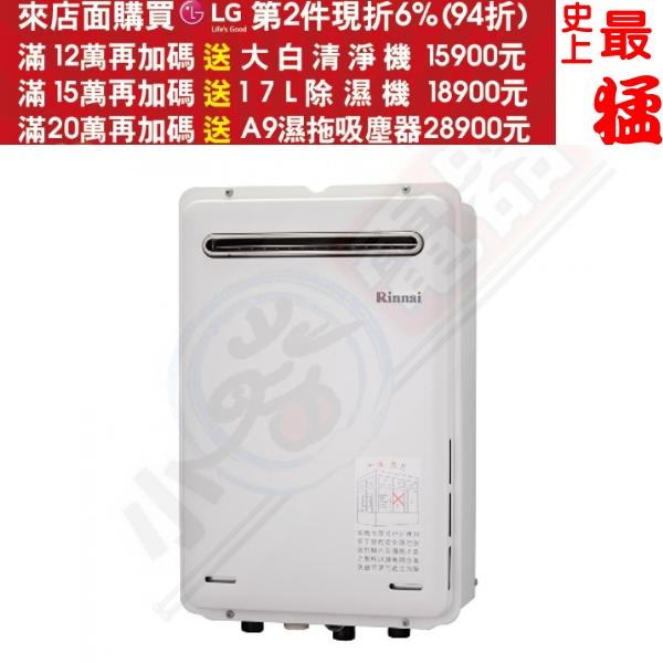 第二件94折+12期0利率★(原廠安裝)林內【REU-A2426W-TR】24公升屋外強制排氣熱水器