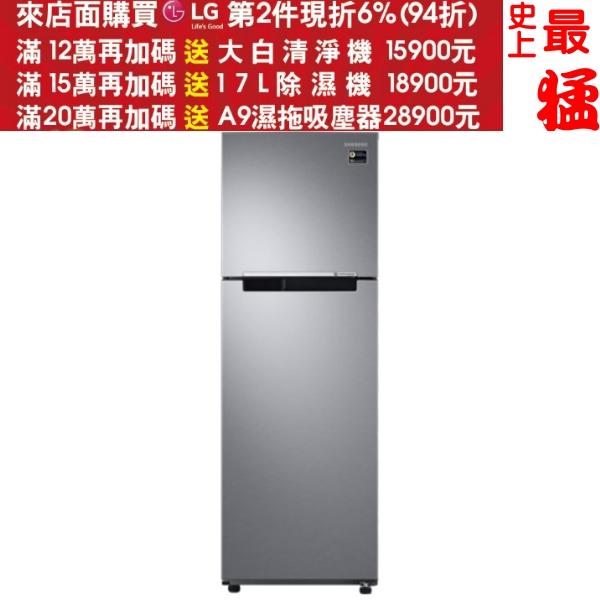 第二件94折+12期0利率★《來電議價》SAMSUNG三星【RT22M4015S8/TW】237公升雙門冰箱