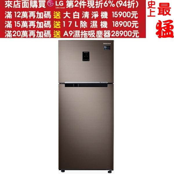 第二件94折+12期0利率★回函贈★《來電議價》SAMSUNG三星【RT32K553FDX/TW】323公升雙門冰箱