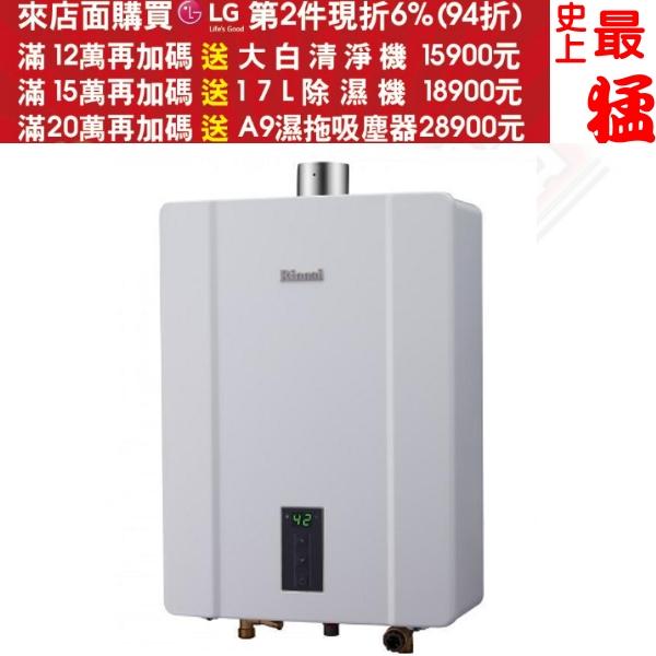 第二件94折+12期0利率★(原廠安裝)林內【RUA-C1300WF】13公升數位恆溫FE強制排氣屋內型