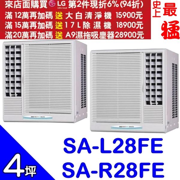 可刷卡+蝦皮下單再打99折★SANLUX台灣三洋【SA-L28FE/SA-R28FE】窗型冷氣