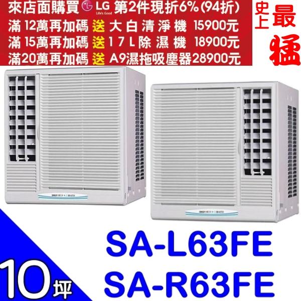 可刷卡+蝦皮下單再打99折★SANLUX台灣三洋【SA-L63FE/SA-R63FE】窗型冷氣