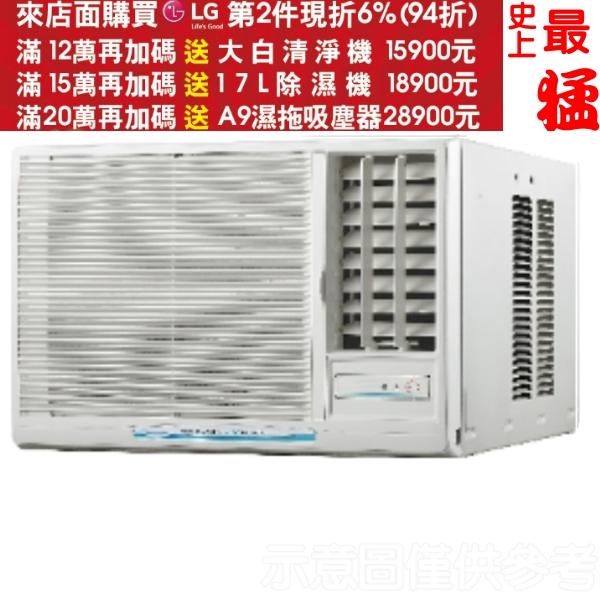 第二件94折+12期0利率★台灣三洋SANLUX【SA-R221FEA 】《定頻》窗型冷氣3坪電壓110V右吹