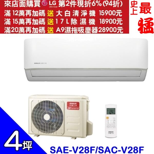 來店加碼送8%購物金+12期0利率★SANLUX台灣三洋【SAE-V28F/SAC-V28F】《變頻》分離式冷氣