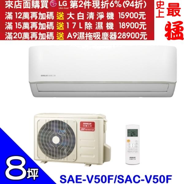 來店加碼送8%購物金+12期0利率★SANLUX台灣三洋【SAE-V50F/SAC-V50F】《變頻》分離式冷氣