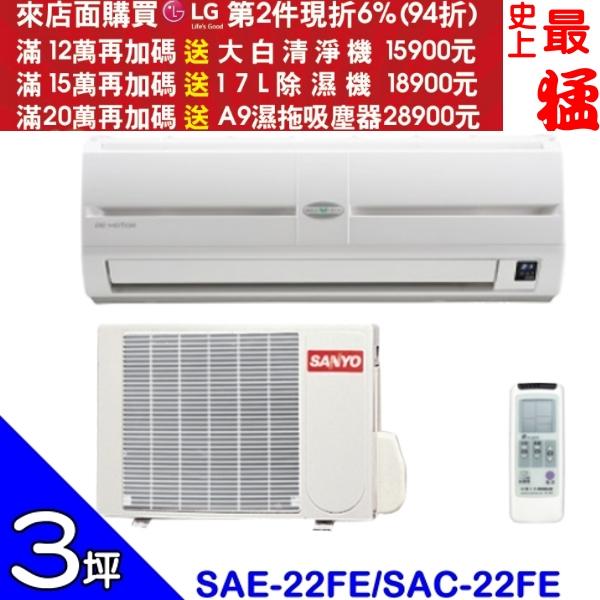 第二件94折+12期0利率★台灣三洋SANLUX【SAE-22FEA/SAC-22FE】《定頻》分離式冷氣3坪