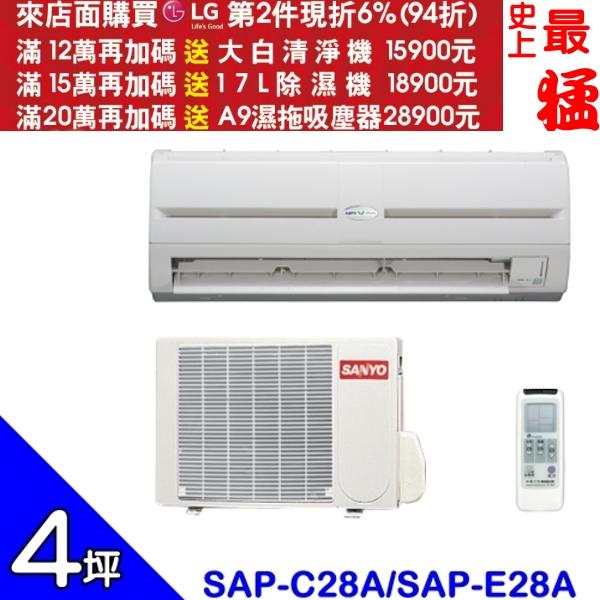小蔡電器★來電議價更優惠★SANLUX台灣三洋【SAP-C28A/SAP-E28A】分離式冷氣