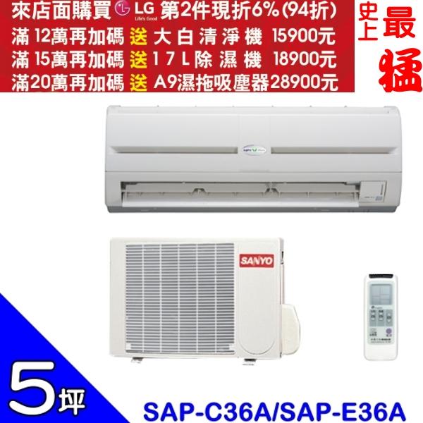 小蔡電器★來電議價更優惠★SANLUX台灣三洋【SAP-C36A/SAP-E36A】分離式冷氣