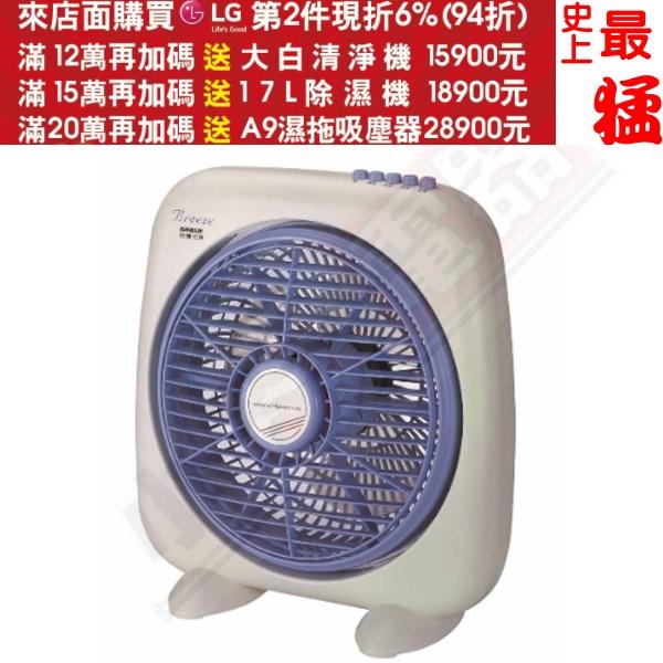 第二件94折+12期0利率★台灣三洋SANLUX 【SBF-1000A1】10吋箱扇電風扇