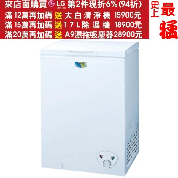 第二件94折+12期0利率★《結帳更優惠》SANLUX台灣三洋【SCF-103W】103公升冷凍櫃