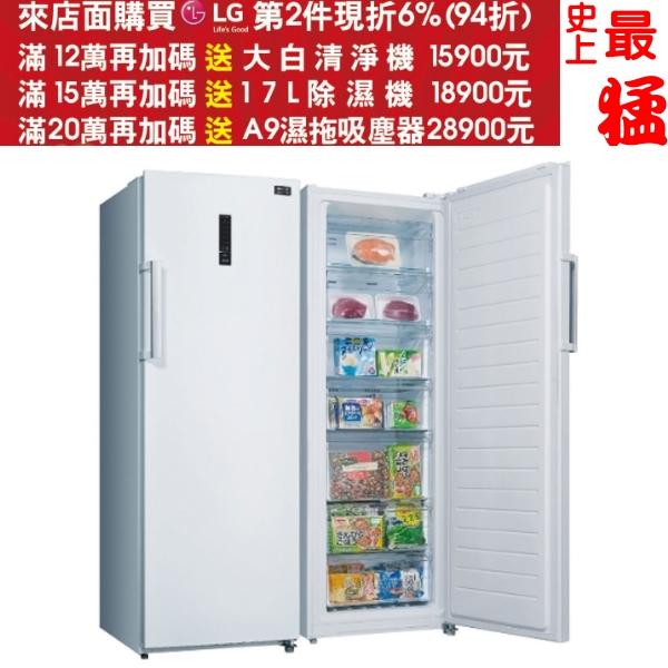 加碼送8%購物金+24期0利率★《結帳更優惠》SANLUX台灣三洋【SCR-250F】250L直立式冷凍櫃