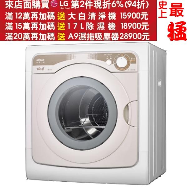 《最終結帳自動再打9折》SANLUX台灣三洋【SD-85U】乾衣機《7.5公斤機械式》