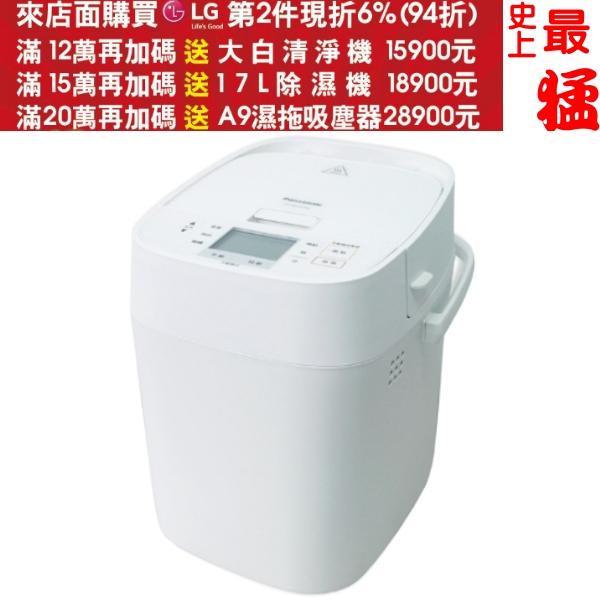 第二件94折+12期0利率★《結帳更優惠》Panasonic國際牌【SD-MDX100】全自動製麵包機