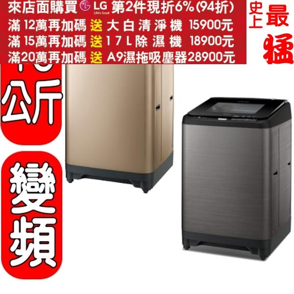可刷卡+蝦皮下單再打99折★《結帳更優惠》HITACHI日立【SF160XBV】16kg 直立式洗衣機
