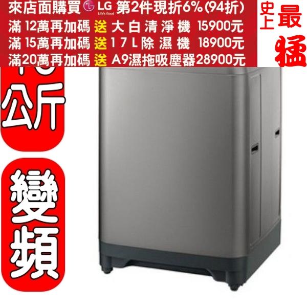 《結帳更優惠》HITACHI日立【SF160XWV】洗衣機《16公斤》