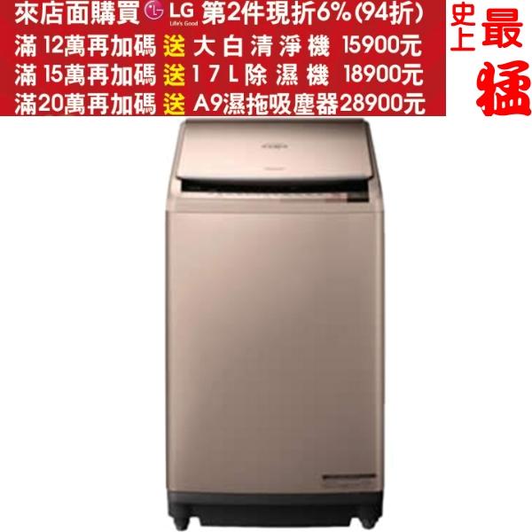 可刷卡+蝦皮下單再打99折★HITACHI日立【SFBWD10W】洗衣機《10公斤》