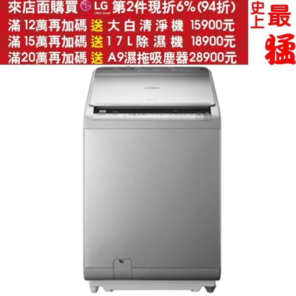《結帳更優惠》HITACHI日立【SFBWD12W】洗衣機《11公斤》