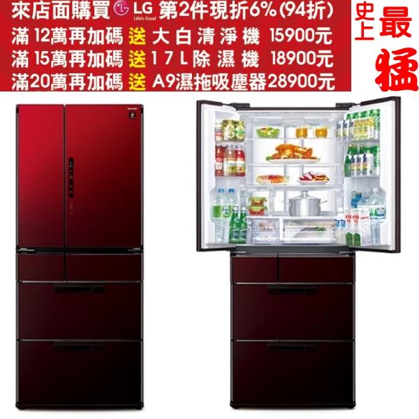 來店加碼送8%購物金+12期0利率★《結帳更優惠》SHARP夏普【SJ-GF60X-R】601L日本原裝六門對開冰箱
