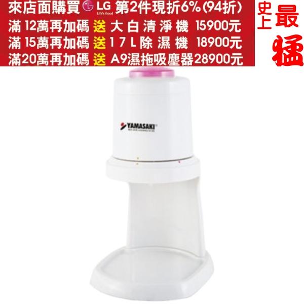 加碼送8%購物金+24期0利率★YAMASAKI 山崎【SK-005】刨冰機